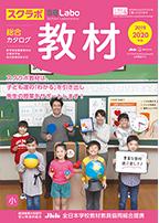 教材総合カタログ(小学校版)の表紙
