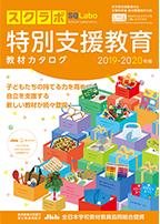 特別支援教育総合カタログの表紙