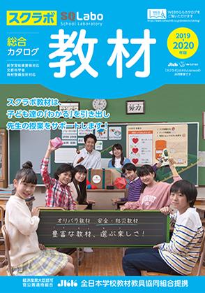 教材総合カタログ(中学・高等学校版)