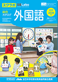 外国語の表紙