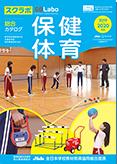 体育・保健体育の表紙