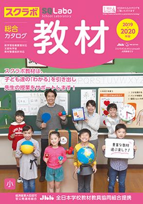 教材総合カタログ(小学校版)