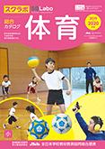 体育の表紙