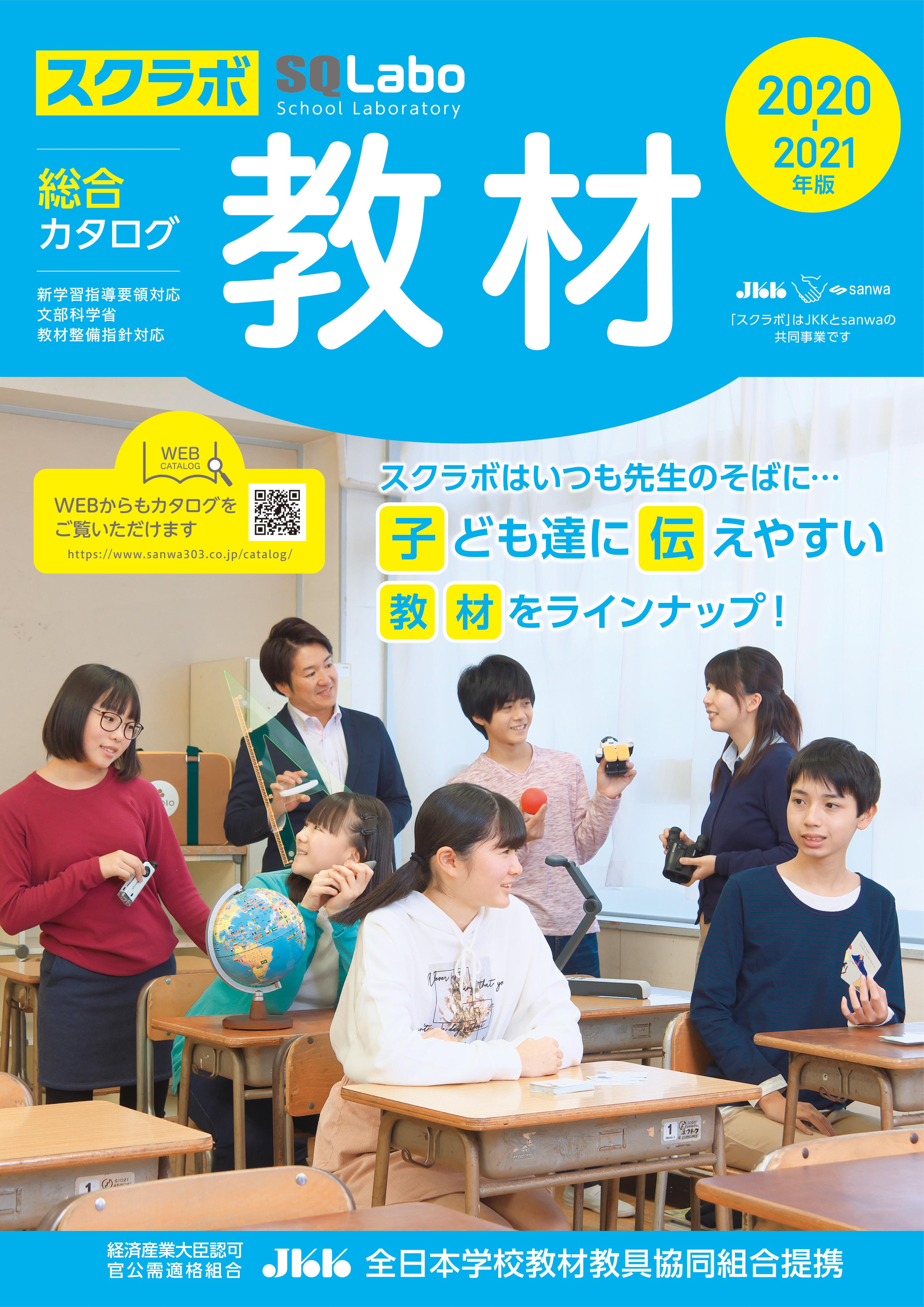 教材総合カタログ(中学・高等学校版)の表紙