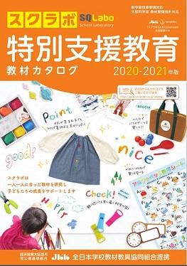 特別支援教育総合カタログ 2020-2021年版