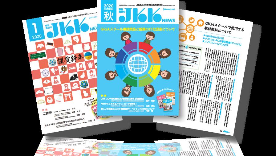 JKK news冊子画像