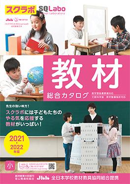 教材総合カタログ(小学校版)2021-2022年版