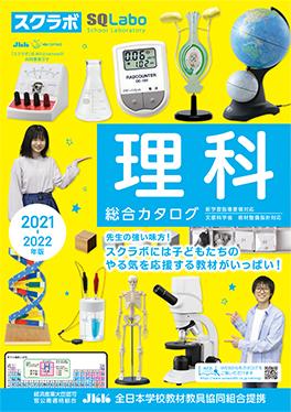 理科の表紙