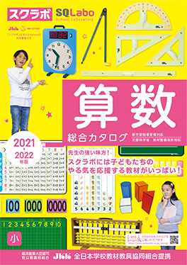 算数の表紙