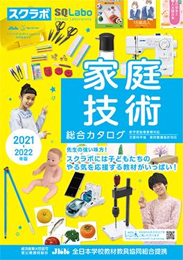 家庭・技術の表紙
