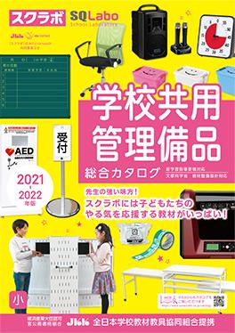 学校共用管理備品の表紙