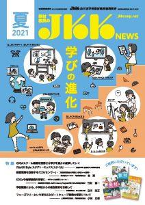 JKKNEWS2021年7月号の表紙画像